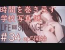 画質厨が淡々とやるLife is Strange #34(Episode5開始)