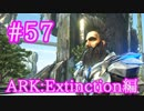 【ARK Extinction】Tek技術の集大成、Tek防具を製作!【Part57】【実況】