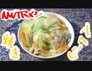 【NWTRメシ】焼きビーフン