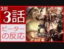 【海外の反応 アニメ】 進撃の巨人 3期 2部 3話 (52話) Attack on Titan season 3 part 2 episode 3 (52)  アニメリアクション