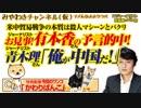 お見事!有本香の予言的中!青木理「俺が中国だ!」 みやわきチャンネル(仮)#450Restart308