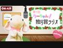 【うさぎラジオ】動画制作裏話とか!(*'ω'*)