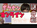 【開封】ポケセンオンラインからかわいすぎる箱が届いた【ポケカ】