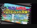 第63位:【TAS】クレヨンしんちゃん 嵐を呼ぶ シネマランドの大冒険!【GBA】