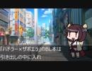 [VOICEROID劇場] きりたん ┌(┌ ^o^)┐ ホモォ