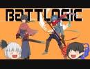 【ゆっくり実況】BATTLOGIC プレイ動画【カードゲーム】