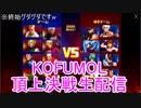 KOF'98UMOL頂上決戦-20190509(生放送)