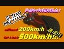 Scrap Mechanic[実況プレイ]  疾走感抜群?!![one-craのメカニックレコード]#3