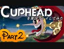 Cupheadを実況プレイしてみた【Part2】