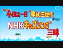 NHKキッズソング三昧 2018 キャラクター大集合
