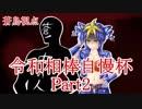 【ポケモンUSM】ヤンデレパーティ-病的愛戦記-【令和相棒自慢杯】蒼鳥視点Part2