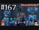 #167 嫁が実況(ゲスト夫)【ゼノブレイド2】~キミを知る物語編~