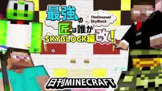 【日刊Minecraft最終回】最強の匠は誰かスカイブロック編改!絶望的センス4人衆がカオス実況!【TheUnusualSkyBlock】