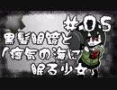 【オリキャラ実況】黒髪眼鏡と「瘴気の海に眠る少女」#05