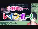 小野町ぃー  レインボー!