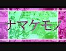 ナマケモノ(Off Vocal)