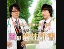 ☆5月13日放送☆速水奨・平川大輔の愛の解体新書NEO【第1回】