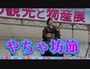 島唄!!中村瑞希「やちゃ坊節」!!奄美の観光と物産展in福岡2019!!