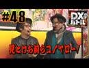 DXバトル マコカップトーナメント#48