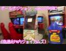 【AC】 ポールポジション (POLE POSITION)