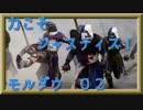【MORDHAU】力こそジャスティス!モルダウ!02【ゆっくり】