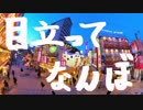 【OSAKA 1min+】目立ってなんぼ!立体看板