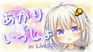 あかりといっしょ ~  in Live2D
