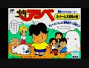 (FC-NES)少年アシベ ネパール大冒険の巻 Soundtrack
