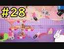 【#28】毎日更新!ヨッシークラフトワールドをプレイ!