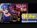 【声あてながら実況プレイ】Witch's Heart #34