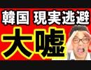 【韓国】中国の貿易競争でも韓国は安泰だ!→日本「なぜ韓国の通貨だけが危機なのか?」→世界政府「どうすんのこれ…」海外の反応 最新 ニュース速報『KAZUMA Channel』
