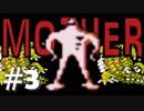 """【実況】不朽の名作""""MOTHER""""やるぞ! LEVEL3"""