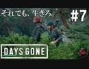 #7 【DAYS GONE】石ころパイセンマジ卍【ゆっくり実況】