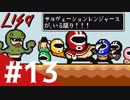 【LISA: the Painful】見るほど辛くなるRPG Part.13【実況プレイ】
