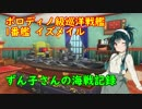 【WoWs】ずん子さんの海戦記録 その6
