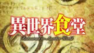 キユーピー異世界食堂