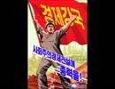北朝鮮スローガンを訳してみた