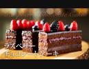 ラズベリーチョコレートケーキ【お菓子作り】ASMR