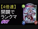 【シャドバ】【4倍速】開闢ウィッチでランクマ!#37【シャドウバース/Shadowverse】