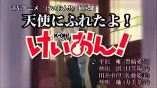 【ニコカラ】天使にふれたよ!《けいおん!》(Off Vocal)+4
