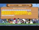 ニコニコテレビちゃんジャンプ9999.9mカンスト(アラビア文字禁止)