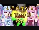 【FGO】人理修復RTA in 16:11:03 part1【VOICEROID実況解説】