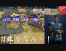 #40【シヴィライゼーション6 スイッチ版】日本を作ろう!inフラクタルの大地 難易度「神」【実況】
