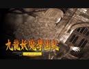#7【九龍妖魔學園紀 re:charge】リマスター版が待ち遠しいので【実況】