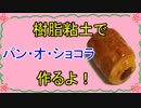 第81位:【週刊粘土】パン屋さんを作ろう!☆パート9 thumbnail
