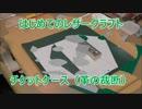 第81位:【はじめてのレザークラフト】チケットケース #2 (革の裁断)【オリジナル】 thumbnail