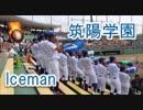 【猛暑日】筑陽学園の応援!!Dragon Ash「Iceman」!!高校野球南福岡大会!!