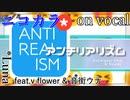 【ニコカラ】アンチリアリズム【on vocal】パート分け有・修正版