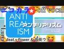 【ニコカラ】アンチリアリズム【off vocal】パート分け有・修正版