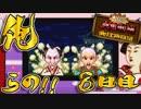 【4人実況】俺らの!!人生やり直し計画~江戸~【大爆笑人生劇場】8日目